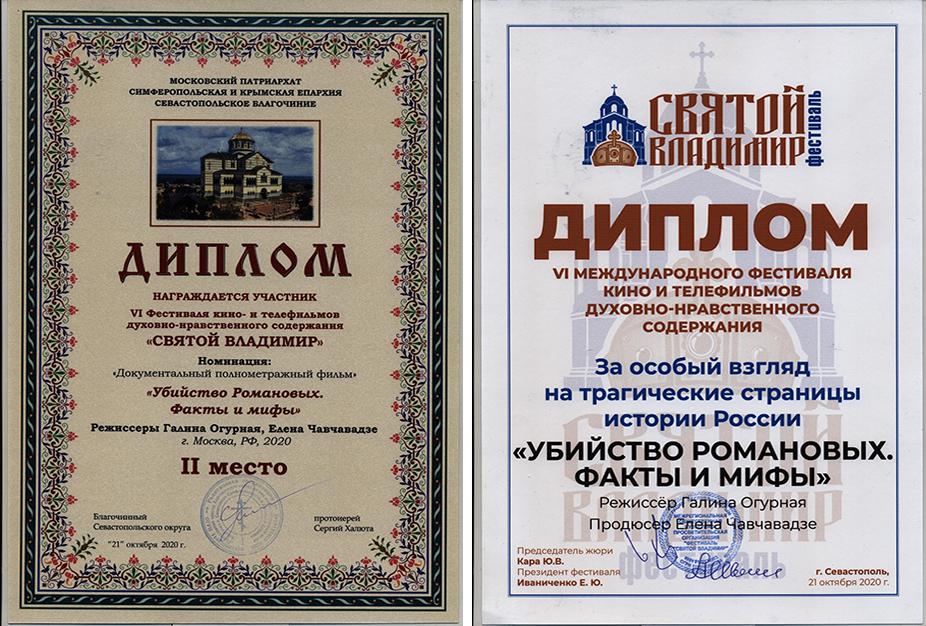Фильм «Убийство Романовых. Факты и мифы» – дипломант кинофестиваля «Святой Владимир»