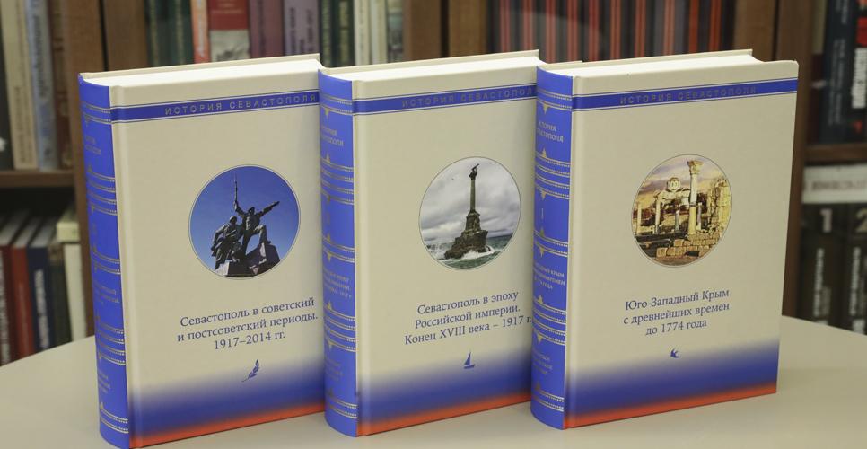 Трехтомная монография «История Севастополя» выходит к седьмой годовщине «Русской весны»