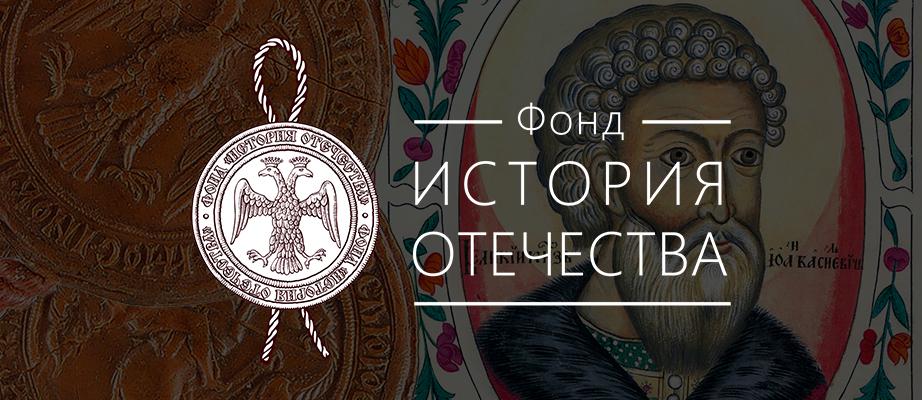 заседание фонда история отечества