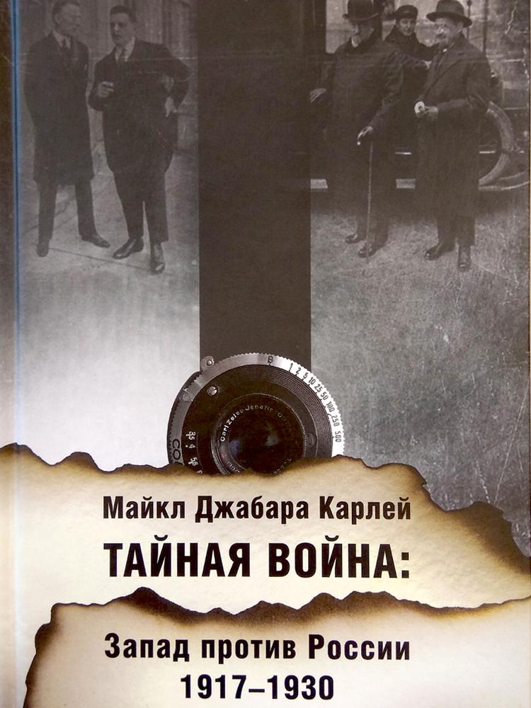 Тайная война: Запад против России. 1917-1930