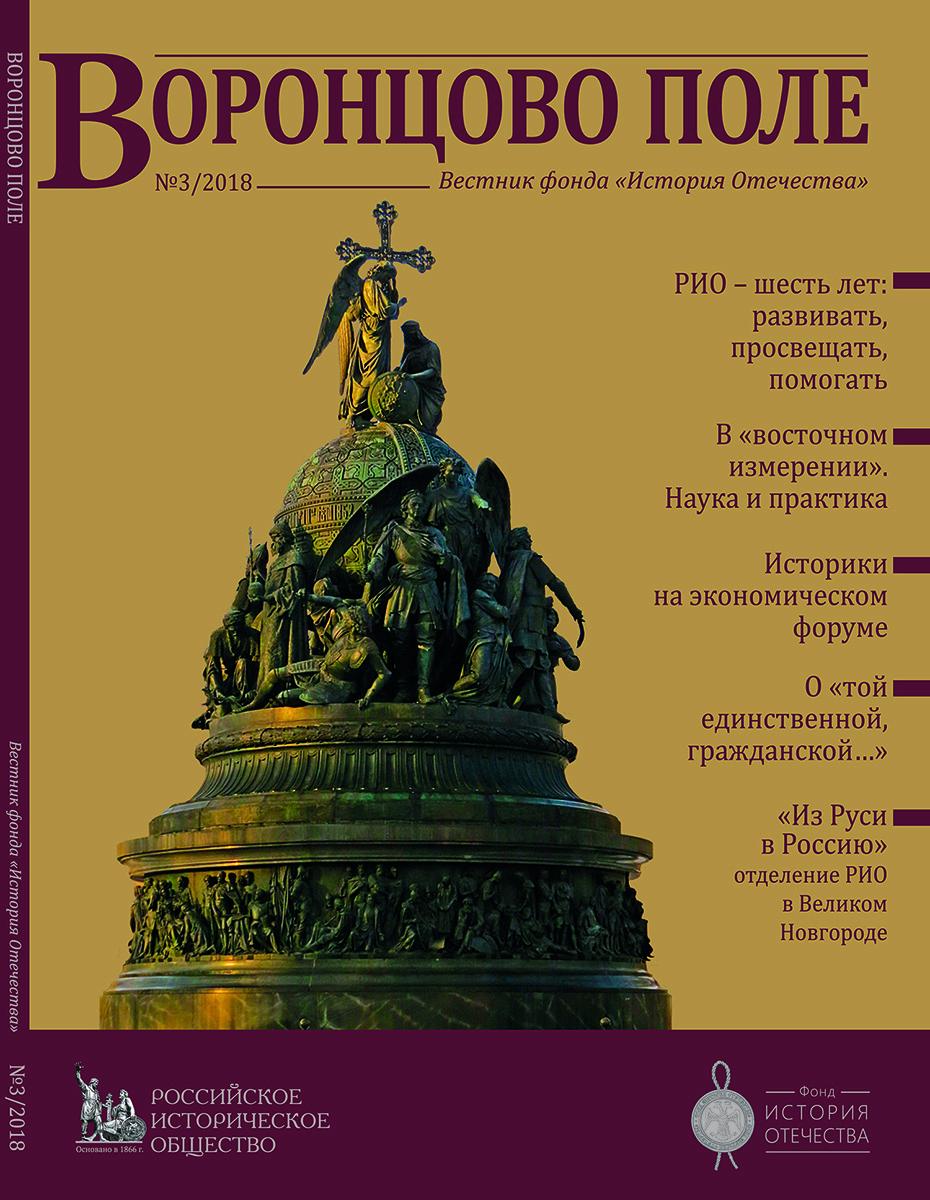 """Вестник фонда """"История Отечества"""" Журнал Воронцово поле №3/2018"""